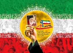 پیام مدیریت شهری به مناسبت فرارسیدن یوم الله 9 دی روز بصیرت و میثاق امت با…