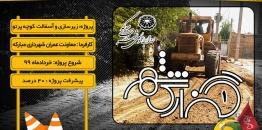گزارش شهر (قسمت اول):مجموعه مستند فعالیت های عمرانی شهرداری مبارکه/پروژه زیرسازی و آسفالت کوچه پرتو