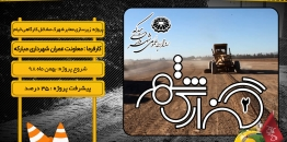 گزارش شهر (قسمت دوم):مجموعه مستند فعالیت های عمرانی شهرداری مبارکه/پروژه زیرسازی معابر شهرک مشاغل کارگاهی خیام
