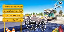 گزارش شهر (قسمت پنجم ):مجموعه مستند فعالیت های عمرانی شهرداری مبارکه/پروژه احداث پل کنار گذر در بلوار سردار شهید ربیعی