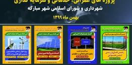 ببینید/مراسم کلنگ زنی، افتتاح و آغاز بهره برداری پروژه های شهرداری و شورای اسلامی شهر مبارکه