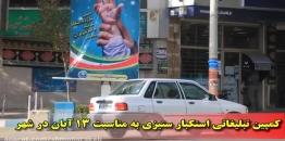 شهرداری در هفته ای كه گذشت (95/8/13 لغایت 95/8/20)