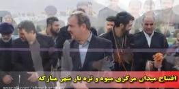 شهرداری در هفته ای كه گذشت (95/9/4 لغایت 95/9/11)