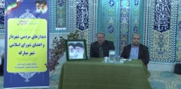 کلیپ/دیدار مردمی شهردار مبارکه و اعضای شورای اسلامی در محله صادقیه