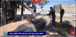 ببینید/روایت تلاش / عملیات عمرانی دیوار کشی آرامستان محله اسماعیل ترخان