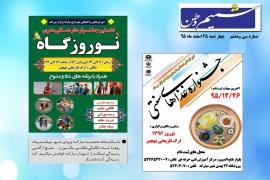 شمیم وطن - چهار شنبه 25 اسفند 1395