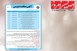 اصفهان امروز - چهارشنبه 6 اردیبهشت 96