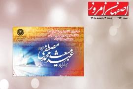 اصفهان امروز - دوشنبه 4 اردیبهشت 96
