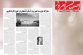 اصفهان امروز - پنجشنبه 28 اردیبهشت 96