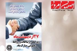اصفهان امروز - چهارشنبه 27 اردیبهشت 96