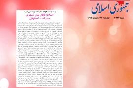 جمهوری اسلامی - چهارشنبه 27 اردیبهشت 96