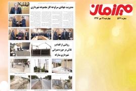 میرزمان - چهارشنبه 19 مهر 1396