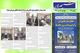 شمیم وطن - چهارشنبه 19 مهر 1396