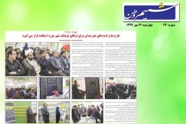 شمیم وطن - چهارشنبه 26 مهر 1396