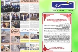 شمیم وطن - چهارشنبه 1 آذر 1396