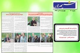 شمیم وطن - چهارشنبه 8 آذر 1396