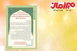 میرزمان - چهار شنبه 11 بهمن 1396