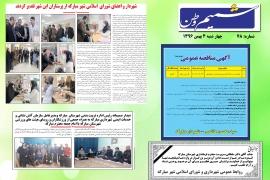 شمیم وطن - چهارشنبه 4 بهمن 1396