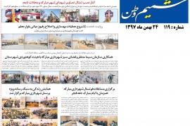 شمیم وطن - شماره 119- 24 بهمن ماه 1397