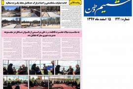 شمیم وطن - شماره 122- 15 اسفندماه 1397