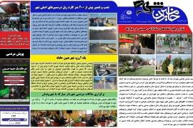 سومین شماره نشریه اینترنتی شهرداری مبارکه