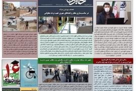 نهمین شماره نشریه اینترنتی شهرداری مبارکه