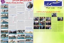 شمیم وطن - چهارشنبه11 مهر 1397