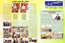 شمیم وطن- چهارشنبه6 آذر ماه 1397