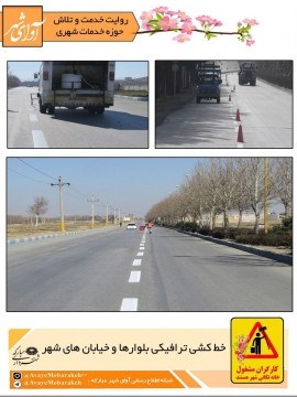 استقبال از بهار/خط کشی ترافیکی شهر مبارکه