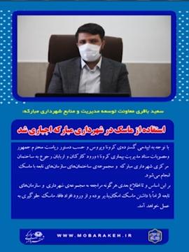موشن خبری/استفاده از ماسک در شهرداری مبارکه اجباری شد