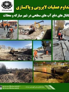 تداوم عملیات لایروبی و پاکسازی کانال های دفع آب های سطحی در شهر مبارکه و محلات (2)