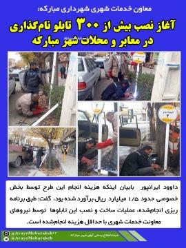 آغاز نصب بیش از 300 تابلو نامگذاری در معابر و محلات شهر مبارکه (2)
