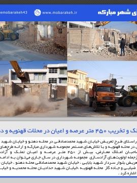 آزادسازیها بهمنظور اجرای پروژههای عمرانی همچنان ادامه دارد (2)