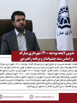 تدوین لایحه بودجه 1400 شهرداری مبارکه بر اساس سند چشمانداز و برنامه راهبردی (2)