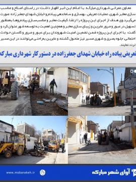 تعریض پیاده راه خیابان شهدای جعفرزاده در دستورکار شهرداری مبارکه (2)