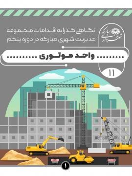 گزارش یازدهم -واحد موتوری / نگاهی گذرا به اهم اقدامات مجموعه مدیریت شهری مبارکه در دوره پنجم (2)