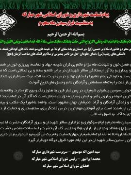 پیام تسلیت شهرداری و شورای اسلامی شهر مبارکه به مناسبت فرارسیدن ماه محرم الحرام (2)