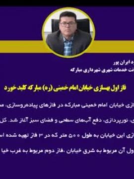 موشن خبری/فاز اول بهسازی خیابان امام خمینی (ره) مبارکه کلید خورد