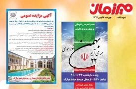 میرزمان - چهار شنبه 18 بهمن 1396