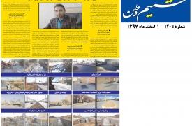 شمیم وطن - شماره 120- 1 اسفندماه 1397