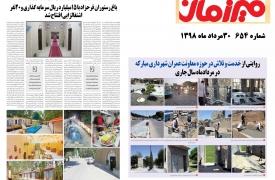 میرزمان- 30مرداد ماه 1398