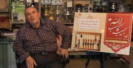 کلیپ/ کاسب حبیب الله ؛ گپ خودمانی با کسبه پیشکسوت شهر مبارکه