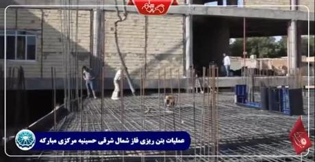 ببینید/ اجرای عملیات بتن ریزی سقف زیرزمین مجموعه حسینیه مرکزی مبارکه- فاز شمال شرقی