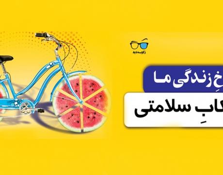 گزارش تصویری /اکران بیستمین دوره از تبلیغات فرهنگ شهروندی با موضوع  ورزش و دوچرخه سواری در شهر مبارکه