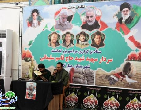 مراسم بزرگداشت سردار سپهبد شهید حاج قاسم سلیمانی در مسجد جامع مبارکه برگزار  شد