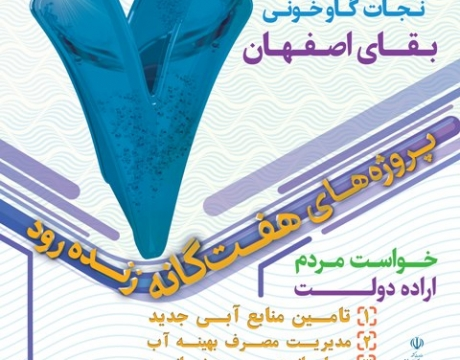 پروژه های ۷ گانه احیای زاینده رود، نجات گاوخونی، بقای اصفهان