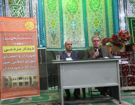 گزارش تصویری/دیدار مردمی شهردار و اعضای شورای اسلامی شهر مبارکه در مسجد سیدالشهداء (ع) محله سجادیه