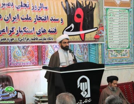 گزارش تصویری/ مراسم گرامیداشت 9دیماه روز بصیرت با حضور مسئولین شهرستان و شهروندان برگزار شد