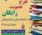 طرح عضویت رایگان در کتابخانه های مراکز فرهنگی شهرداری مبارکه