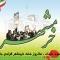 پیام تبریک به مناسبت فرا رسیدن سوم خرداد ماه سالروز آزادی خرمشهر